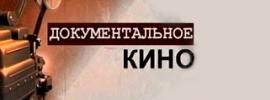 Документальное кино по истории России
