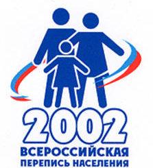 Всероссийская перепись населения 2002